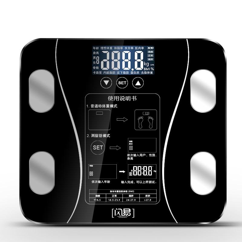 【闪易】全方位检脂肪体重秤