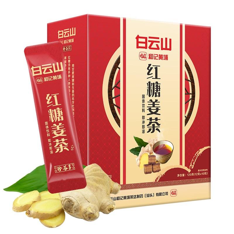 白云山红糖姜茶120g*2盒