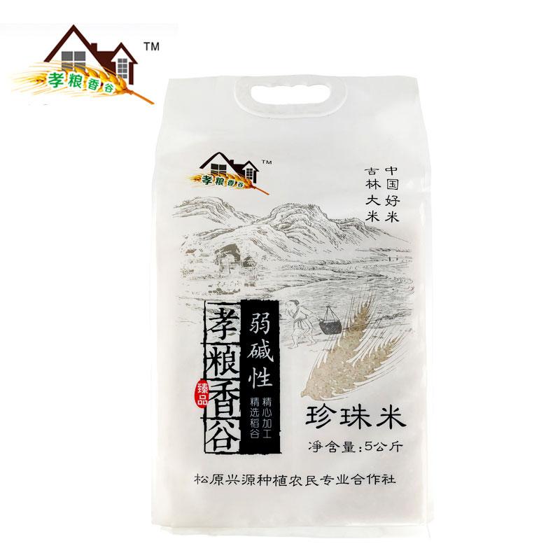 弱碱性东北珍珠米10斤