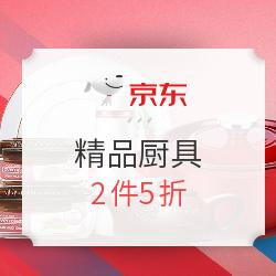 京东 大牌厨具 嗨购不停