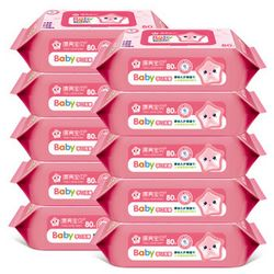 漂亮宝贝 新生儿宝宝手口湿巾纸带盖80片
