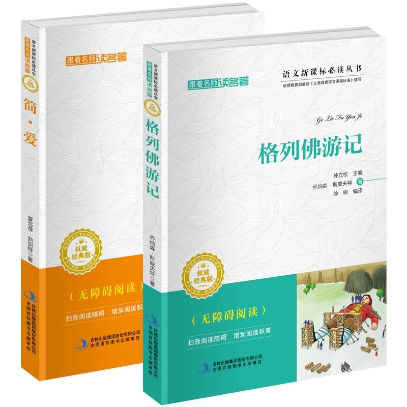 全2册格列佛游记+简爱