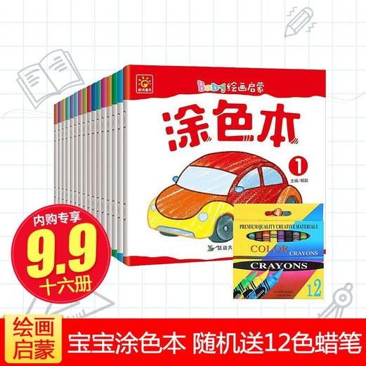 宝宝绘画启蒙涂色本全16册