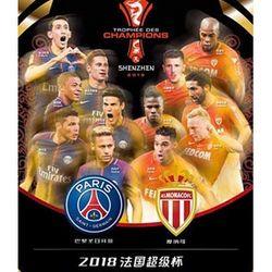 2018法国超级杯 深圳站