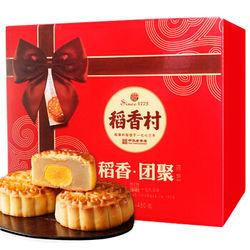 稻香村 月饼9饼8味礼盒装