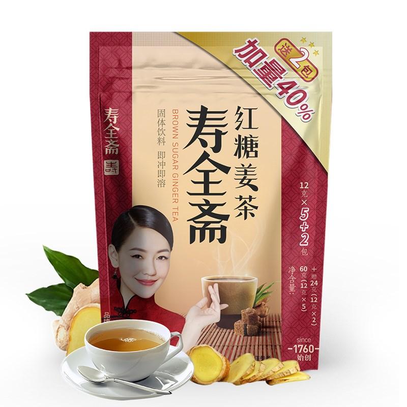寿全斋红糖姜茶+荷叶山楂茶