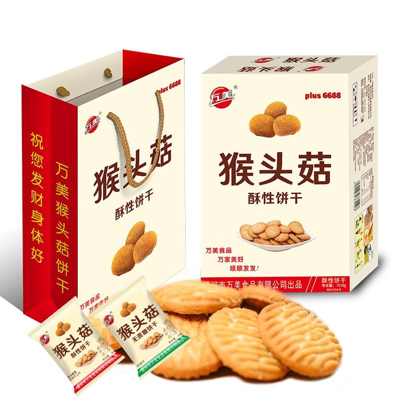 【万美】猴菇米稀饼干1518g礼盒装