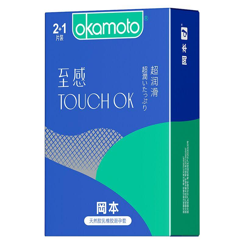 【冈本】进口超薄超润滑避孕套
