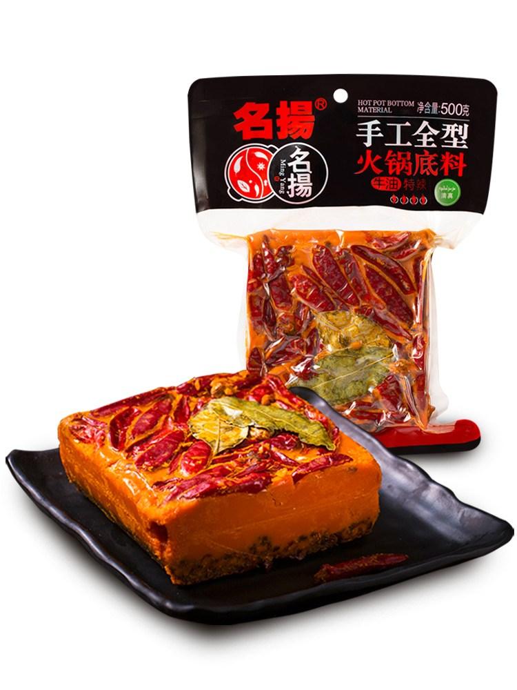 【名扬】牛油特辣火锅底料500g