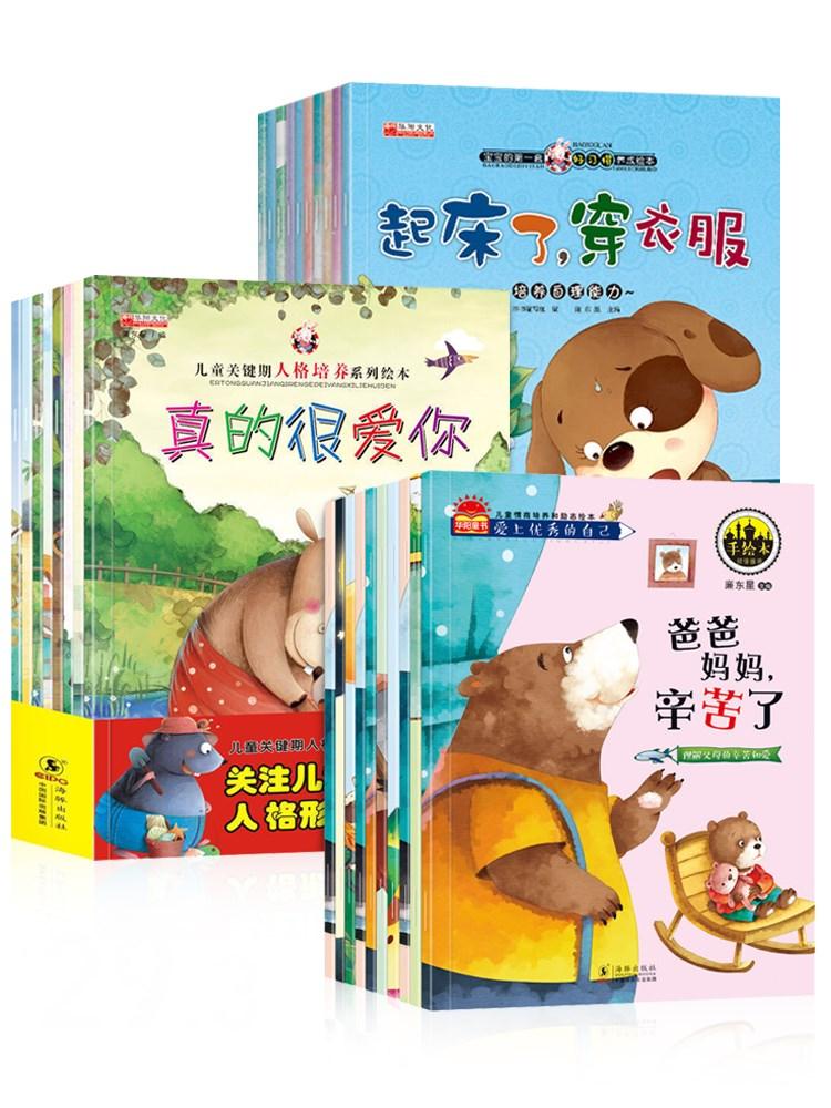 【全28册】儿童情商培养故事书