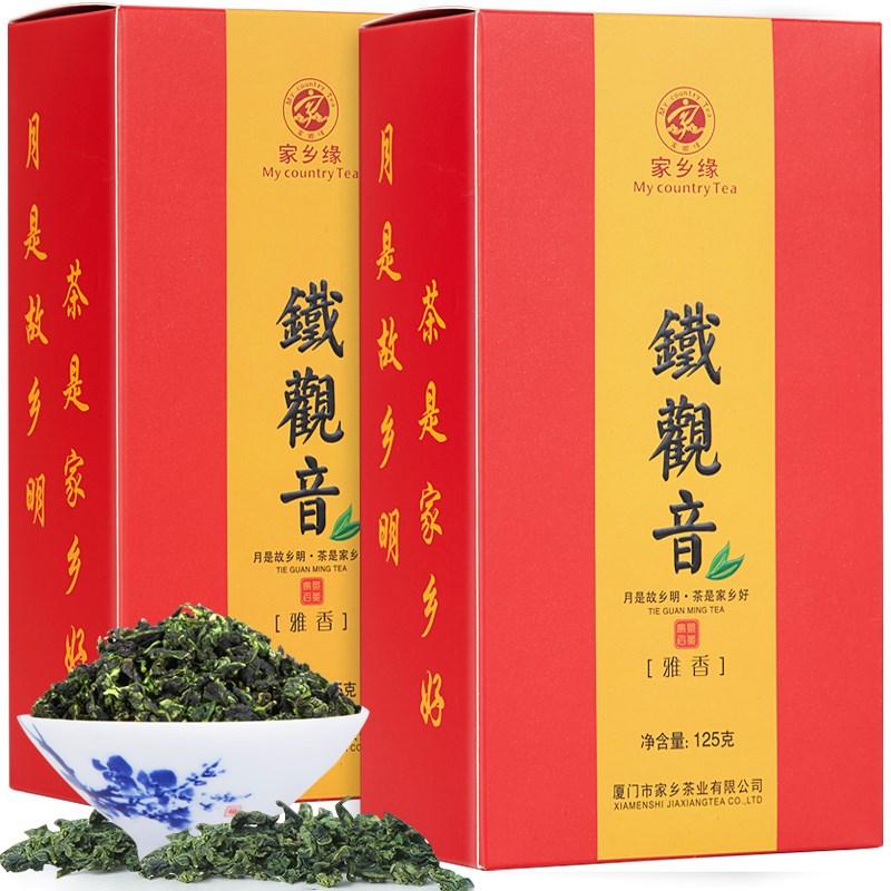 【家乡缘】浓香型安溪铁观音茶叶125g