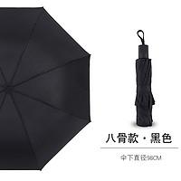 馨家坊折叠八骨手动雨伞