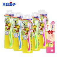 青蛙王子  儿童软毛牙刷2支 牙膏